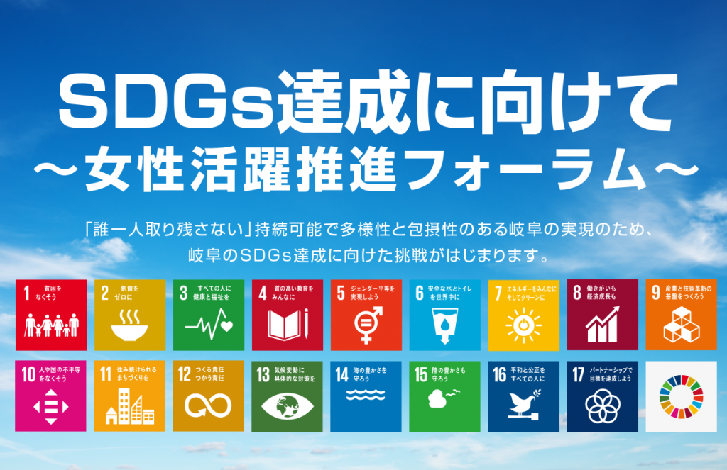 SDGsフォーラム特別シンポジウム In 岐阜 2019.11.11